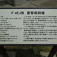 F-4EJ改 1