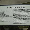RF-4EJ 1
